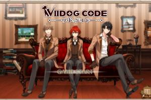 ヴィドッグコード 基本プレイ無料 育成シミュレーション DMM