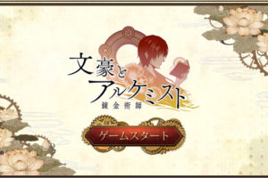 文豪とアルケミスト 基本プレイ無料 RPG DMM
