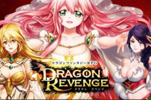 ドラゴンリベンジ(ドラリベ) 基本プレイ無料 ファンタジーRPG ベクター