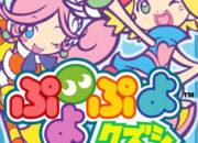ぷよぷよ ミニパズルゲーム集 完全無料 第一弾 セガ