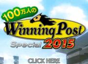 100万人のウィニングポストスペシャル 基本無料の競馬SLG コーエー