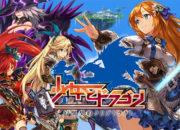 少女とドラゴン-幻獣契約クリプトラクト 基本プレイ無料RPG モノビット