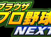 ブラウザプロ野球ネクストロゴ画像