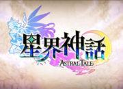 星界神話-アストラルテイル- 基本プレイ無料 MMO エックスレジェンド