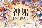 神姫プロジェクト 基本プレイ無料 ターン制RPG DMM