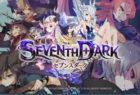 セブンスダーク 基本プレイ無料 MMORPG エックスレジェンド