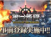 第一艦隊(だいいちかんたい) 基本プレイ無料 海戦ストラテジー